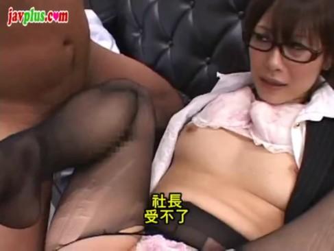 メガネが似合う超美人秘書は社長の専属おもちゃwww
